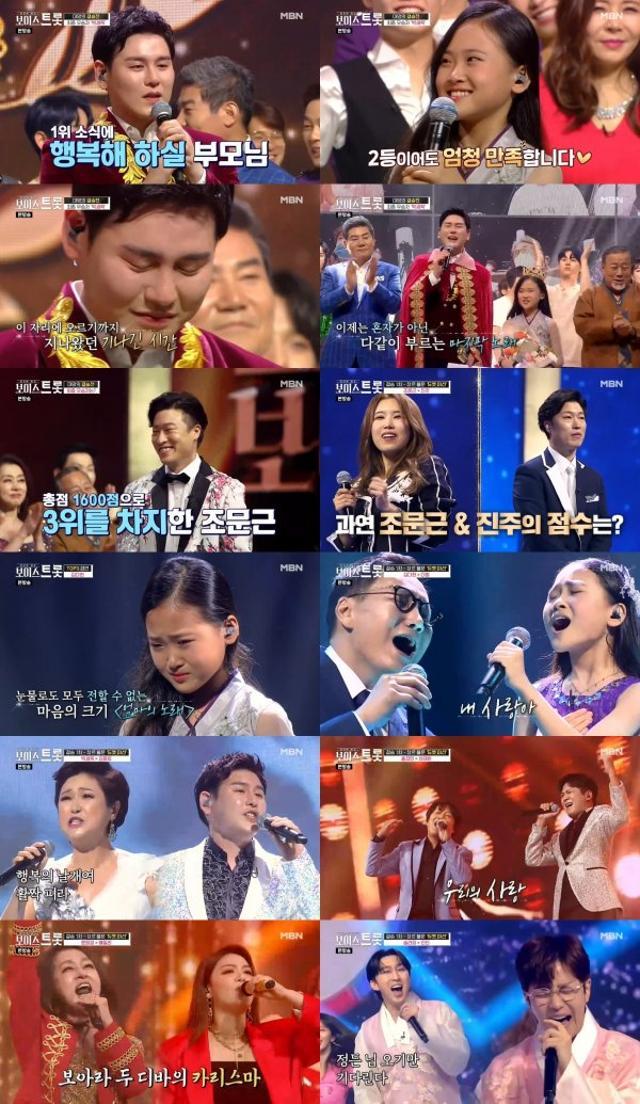 [TV북마크] '보이스트롯' 박세욱=1대 우승자, MBN 역대 최고시청률 (종합)