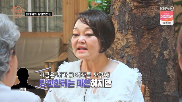 """이혜정 """"바람 난 남편, '미안하지만 그 여자를 사랑한다'고"""" (수미산장)[종합]"""