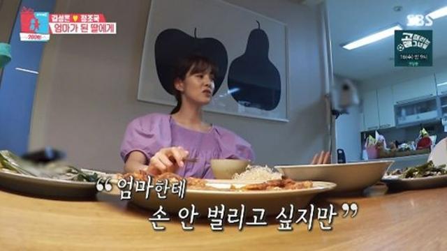 """""""손 안 벌리고 싶은데""""...김성은, 친정母 향한 '미안함 고백' (동상이몽)[종합]"""