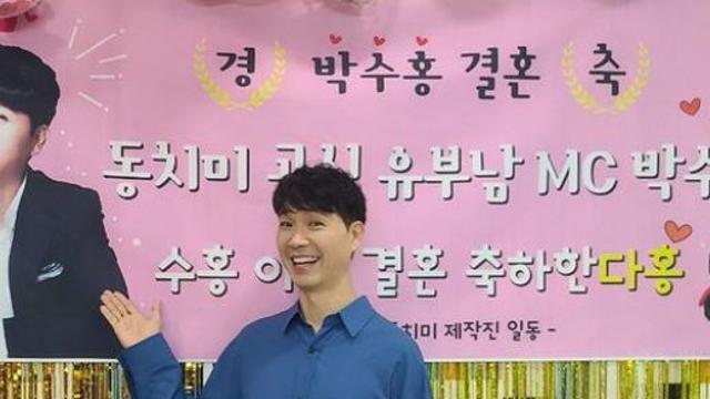 """[전문]박수홍 '미우새' 논란 해명 """"오해 없었으면"""""""