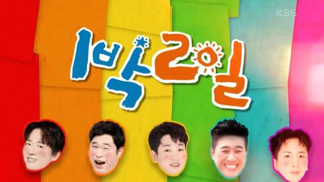 [순위표] '1박2일', 김선호 통편집·명단 삭제…시청률 소폭상승 10.5%